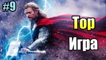 Тор Бог Грома #9 — Тор против Демонов Огня {X360} Thor God of Thunder прохождение часть 9