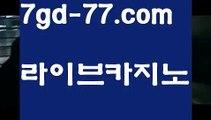【마이다스바카라】【7gd-77.com 】✅온라인바카라사이트ʕ→ᴥ←ʔ 온라인카지노사이트⌘ 바카라사이트⌘ 카지노사이트✄ 실시간바카라사이트⌘ 실시간카지노사이트 †라이브카지노ʕ→ᴥ←ʔ라이브바카라바카라사이트추천- ( Ε禁【 7gd-77 。CoM 】銅) -바카라사이트추천 인터넷바카라사이트 온라인바카라사이트추천 온라인카지노사이트추천 인터넷카지노사이트추천【마이다스바카라】【7gd-77.com 】✅온라인바카라사이트ʕ→ᴥ←ʔ 온라인카지노사이트⌘ 바카라사이트⌘ 카지노