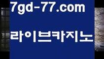 【바카라사이트주소】【7gd-77.com 】✅온라인바카라사이트ʕ→ᴥ←ʔ 온라인카지노사이트⌘ 바카라사이트⌘ 카지노사이트✄ 실시간바카라사이트⌘ 실시간카지노사이트 †라이브카지노ʕ→ᴥ←ʔ라이브바카라‼바카라사이트추천- ( Ε禁【 7gd-77 。CoM 】銅) -바카라사이트추천 인터넷바카라사이트 온라인바카라사이트추천 온라인카지노사이트추천 인터넷카지노사이트추천‼【바카라사이트주소】【7gd-77.com 】✅온라인바카라사이트ʕ→ᴥ←ʔ 온라인카지노사이트⌘ 바카라사이트⌘ 카지노