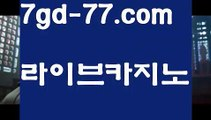 【실시간카지노】【7gd-77.com 】✅온라인바카라사이트ʕ→ᴥ←ʔ 온라인카지노사이트⌘ 바카라사이트⌘ 카지노사이트✄ 실시간바카라사이트⌘ 실시간카지노사이트 †라이브카지노ʕ→ᴥ←ʔ라이브바카라바카라사이트추천- ( Ε禁【 7gd-77 。CoM 】銅) -바카라사이트추천 인터넷바카라사이트 온라인바카라사이트추천 온라인카지노사이트추천 인터넷카지노사이트추천【실시간카지노】【7gd-77.com 】✅온라인바카라사이트ʕ→ᴥ←ʔ 온라인카지노사이트⌘ 바카라사이트⌘ 카지노사이