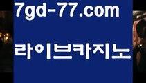 【바카라사이트추천】【7gd-77.com 】✅온라인바카라사이트ʕ→ᴥ←ʔ 온라인카지노사이트⌘ 바카라사이트⌘ 카지노사이트✄ 실시간바카라사이트⌘ 실시간카지노사이트 †라이브카지노ʕ→ᴥ←ʔ라이브바카라바카라사이트추천- ( Ε禁【 7gd-77 。CoM 】銅) -바카라사이트추천 인터넷바카라사이트 온라인바카라사이트추천 온라인카지노사이트추천 인터넷카지노사이트추천【바카라사이트추천】【7gd-77.com 】✅온라인바카라사이트ʕ→ᴥ←ʔ 온라인카지노사이트⌘ 바카라사이트⌘ 카