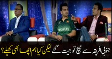 Pakistan won but did they play well?