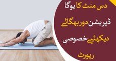 10 Minute Yoga Workout for Depression And Anxiety