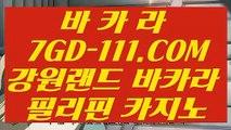 【바카라실시간】【마이다스카지노】 【 7GD-111.COM 】불법카지노✅ 사다리사이트 실제바카라【마이다스카지노】【바카라실시간】