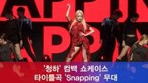청하 컴백 쇼케이스, 타이틀곡 ′Snapping′ 시선고정 퍼포먼스 무대