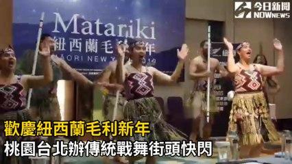 歡慶紐西蘭毛利新年 桃園台北辦傳統戰舞街頭快閃