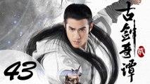【ENG SUB】古剑奇谭二 43 | Swords of Legends II EP43(付辛博、颖儿、李治廷、张智尧主演)