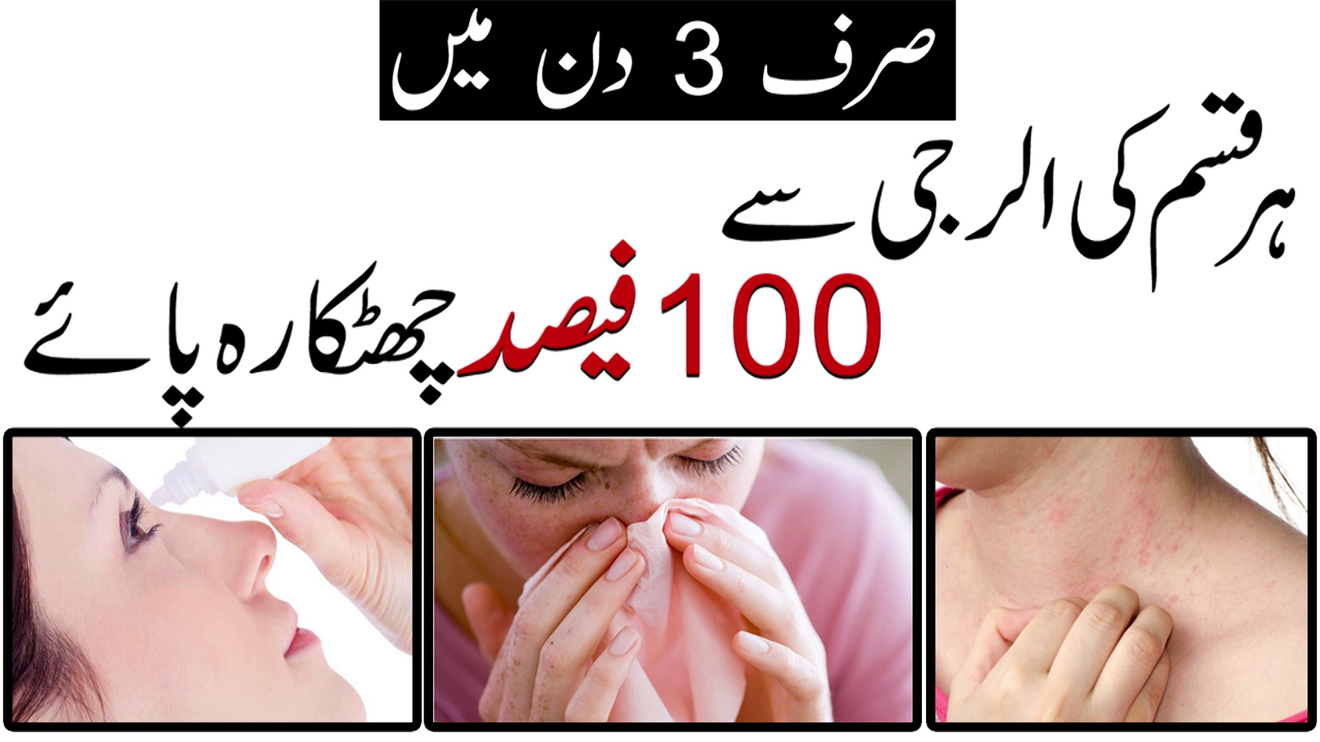 Allergy Symptoms || Causes And Treatment || الرجی کا خاتمہ