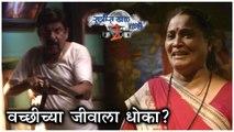 Ratris Khel Chale 2 Episode Update | वच्छीच्या जीवाला धोका? | Zee Marathi