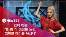 """솔로 데뷔 2년차 청하 """"한 층 성장한 느낌, 썸머퀸 타이틀 욕심나"""""""
