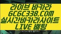 【바둑이】【인터넷바카라 】   【 GCGC338.COM 】마이다스정품 필리핀여행 먹튀헌터 온라인카지노✅【인터넷바카라 】【바둑이】