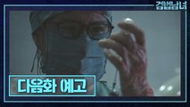 [forensic2]]Preview ep 15 - 16 검법남녀 시즌2  20190625