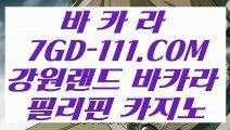 【카지노게임사이트】【외국인카지노】 【 7GD-111.COM 】사설카지노✅빅휠 실재카지노✅【외국인카지노】【카지노게임사이트】