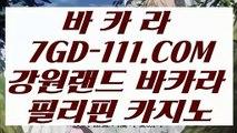 【강원랜드 배팅한도】【아시아 바카라 】 【 7GD-111.COM 】 골드카지노✅ 사설카지노✅ 필리핀카지노✅정품【아시아 바카라 】【강원랜드 배팅한도】