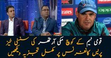 Watch complete analysis on Pakistan Cricket Team coach Mickey arthur's sensational press conference