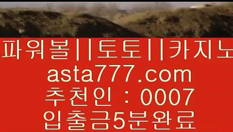 casino site  ノ   pc토토  asta99.com  ☆ 코드>>0007 ☆  파워볼사이트 실제토토사이트 온라인토토사이트추천 온라인토토토토추천   ノ  casino site
