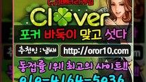크로버게임 OROR10.COM 클로바바둑이짱구