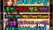 클로버게임매장 oror10.com 크로버게임매장