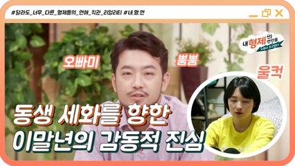 (2회) ♡울컥 주의♡ 2회 만에 철들었다!? 오빠미 뿜뿜 세화를 향한 이말년의 감동적인 진심 #내형제의연인들