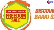 Amazon Great Indian Sale announced - things to know (Hindi)