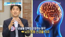 [LIVING] Drinking water can prevent hypertension?,기분 좋은 날20190624