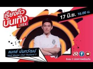 """เรียงคิวบันเทิง พูดคุยกับ """"แมกซ์ นันทวัฒน์"""" แชมป์ Master Chef Thailand 3"""