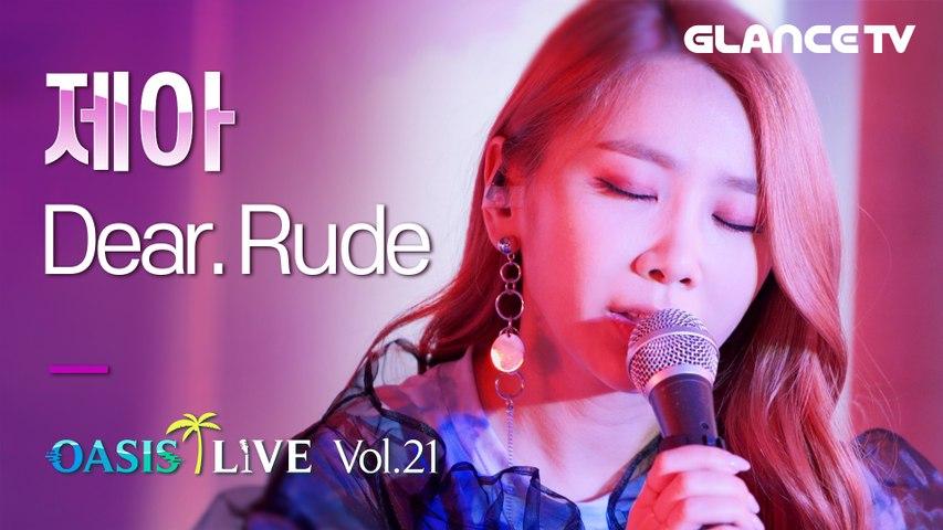 제아(JeA) Dear. Rude (Feat. CHEETAH(치타)) ㅣ오아시스 LIVEㅣ퇴근 후 빈 사무실 찢어 갈기고 온 폭풍 라이브 고음 ㅎㄷㄷ함