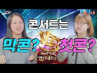 콘서트는 첫콘 VS 막콘? | K팝 열린대토론 Feat. 아이돌레