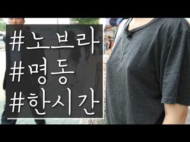 [ENG SUB]노브라로 명동을 걸어봤다 - Try 'Braless' For 1 Hour