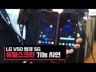 '플렉시블 아닌 듀얼스크린!' LG V50 씽큐 5G (ft. 듀얼스크린) 핸즈온