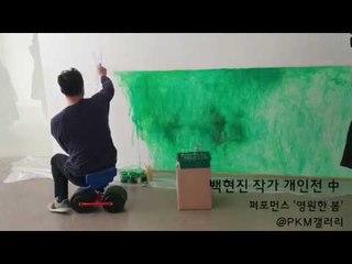 [전시한토막] 백현진 개인전 中 퍼포먼스 '영원한 봄'