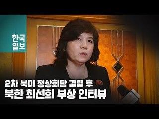 2차 북미 정상회담 결렬 후 북한 최선희 부상 질의응답    한국일보