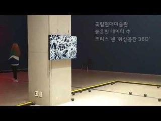 [전시한토막] '불온한 데이터' 전시 속 구르는 로봇청소공?