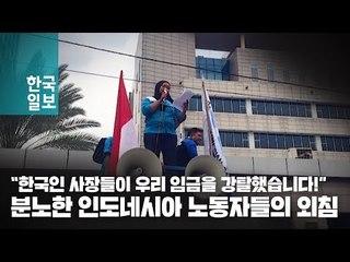 (나라망신;;) 인도네시아에서 임금체불하고 도망친 한인 기업들...  문재인 대통령을 향한 인도네시아 노동자들의 목소리