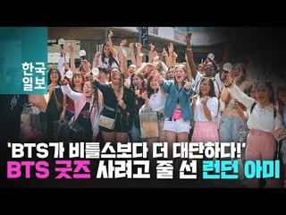 [BTS 런던 현장 영상] BTS 굿즈 사려고 줄 선 런던 시민들?! 비틀스보다 더 대단하다는 BTS 런던 현지 반응