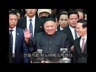 김정은 55년 만에 베트남 방문