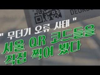 """""""무더기 오류 사태"""" 관리 부실 서울 QR코드"""