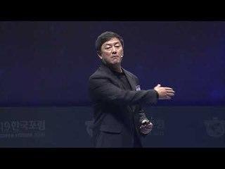 """""""포노 사피엔스, 문명을 바꾼다"""" '2019 한국포럼' 3세션 최재붕 교수 강연"""