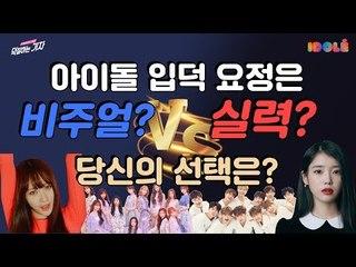 아이돌은 비주얼 VS 실력? 당신의 선택은? | K팝 열린대토론 Feat. 아이돌레