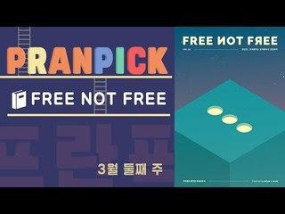 """""""우리가 마주한 새로운 사각지대에 대한 이야기"""" - [프란Pick!: 잡지 'Free not Free']"""