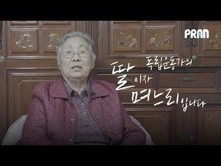 독립운동가의 딸이자, 며느리입니다 - 독립운동가 한훈, 김상옥 후손