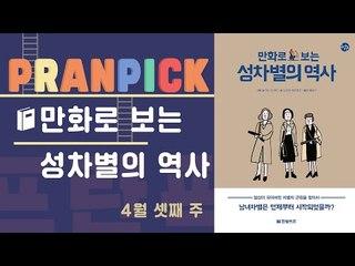 """""""성평등한 사회를 위한 역사 탐구"""" – [프란Pick! 책 '만화로 보는 성차별의 역사']"""
