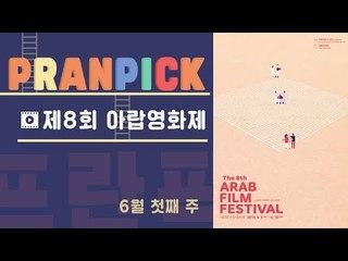 """""""영화로 이해하는 아랍의 오늘"""" - [프란Pick!: '제8회 아랍영화제']"""