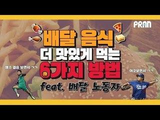 배달 음식 더 맛있게 먹는 6가지 방법(feat.배달 노동자)