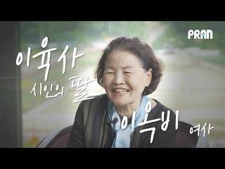 '광야' '청포도' '절정' '꽃', 시인이자 강인한 독립운동가 이육사의 후손 이옥비 여사 인터뷰