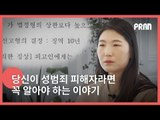 (ENG SUB) 당신이 성범죄 피해자라면 꼭 알아두어야 할 이야기 - Things You Should Know If You Are A Sexual Assault Victim