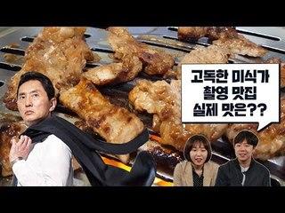 '고독한 미식가' 한국 촬영 숯불갈비 실제 맛은?? [그뤠! Eat]