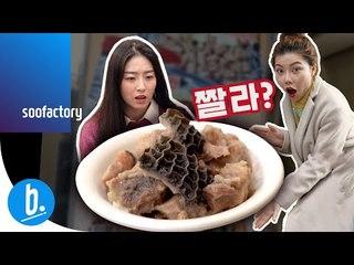 아직도 짤.라. 못 먹어보셨어요? (feat. 중국 친구) | sookim [ENG SUB]
