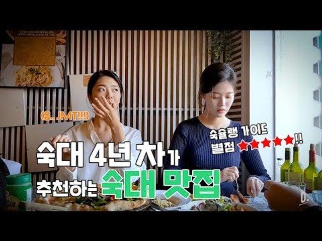 숙대 4년 차의 숙슐랭 가이드! In Sookmyung University, Date with Hannah!! [ENG SUB/한글 자막]