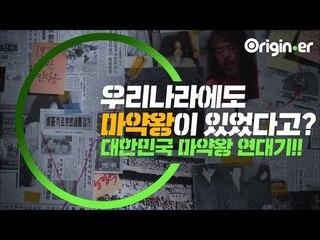 한국판 '나르코스'가 진짜 있었다고? 대한민국 마약왕 타임라인